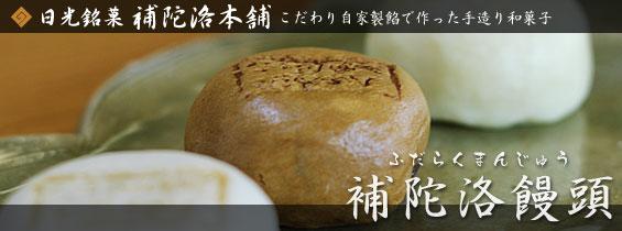 日光銘菓・補陀洛饅頭(ふだらくまんじゅう)