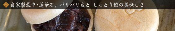 自家製最中・蓮華石、パリパリ皮と しっとり餡の美味しさ